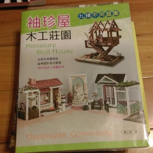 (書)袖珍屋~木工莊園