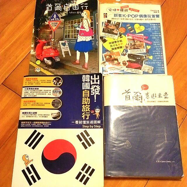 (書)韓國自由行旅行書