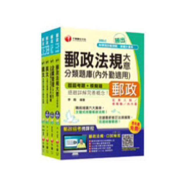 📚 2015中華郵政招考《內勤人員:櫃台業務、外匯櫃台、郵務處理(專業職二)》題庫版套書