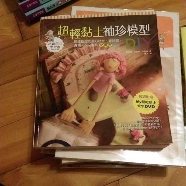 (書)超輕黏土袖珍模型DIY-附教學DVD