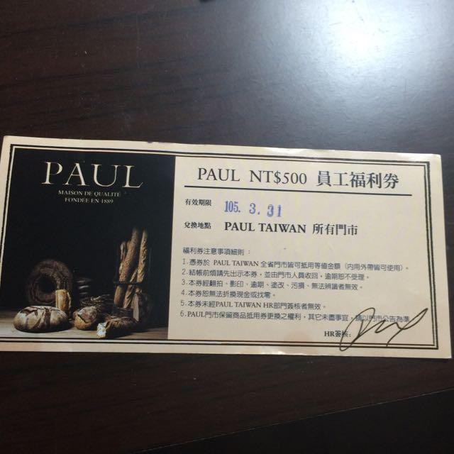 PAUL 500元等值福利卷