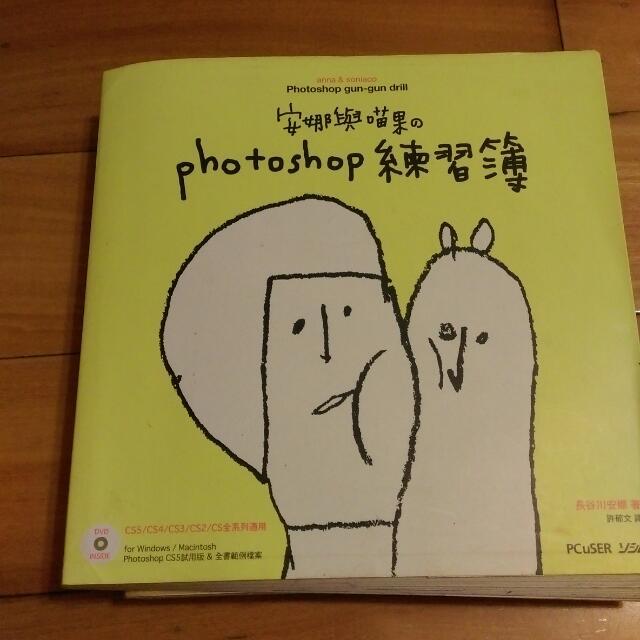 安娜與喵果的Photoshop練習簿