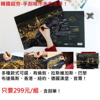 韓國超夯刮畫-手刮城市金色夜景(附刮棒)