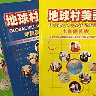 地球村美語課本