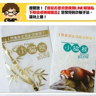 〝新品〞【紀念郵票】小貓熊Lesser Panda 限量版金箔紀念郵摺
