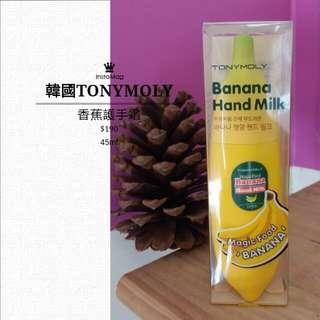 韓國TONYMOLY香蕉護手霜