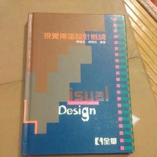 視覺傳達設計概論