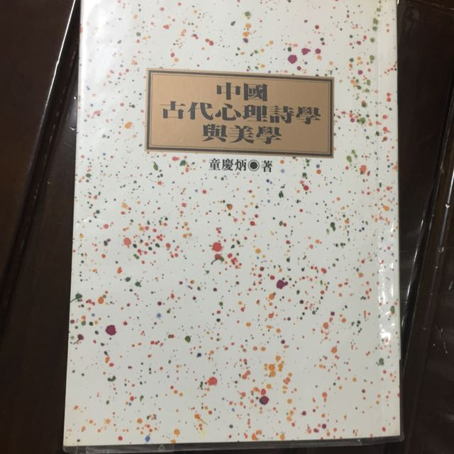 中國古代心理詩學美學