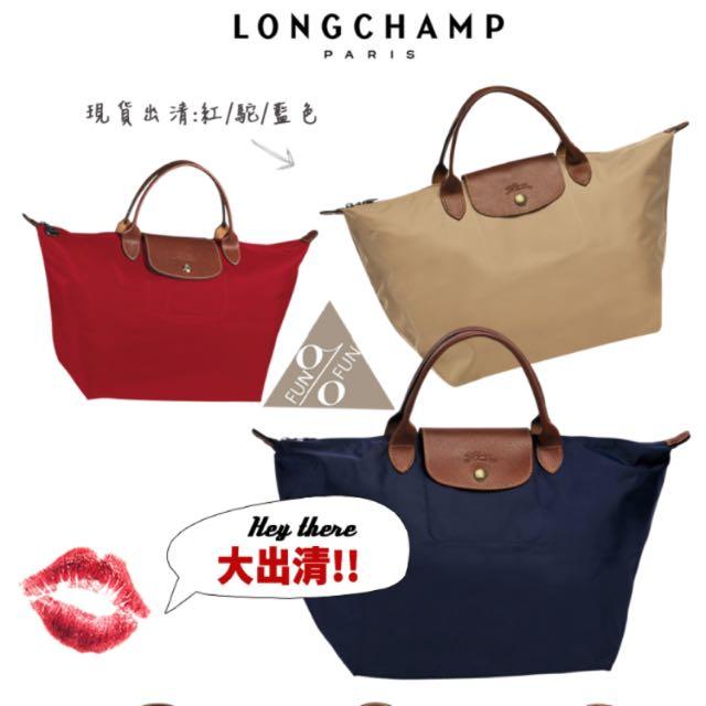 代購出清LONGCHAMP 摺疊水餃包/摺疊購物包 短柄 M號 法國專櫃 購入 正品 深藍/紅/駝色