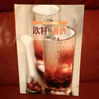 飲料與調酒(全新)