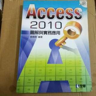 Access2010圖解與實務應用-張育群-全華