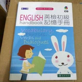 英檢初級記憶手冊-劉滌明-東華書局