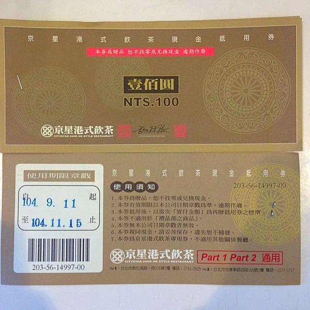 京星港式飲茶現金抵用券4張(含郵)