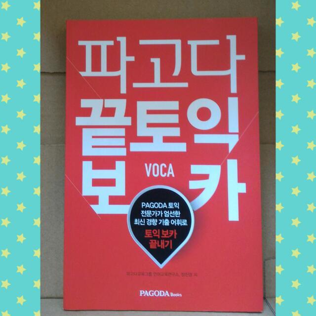 多益單字--韓文解說