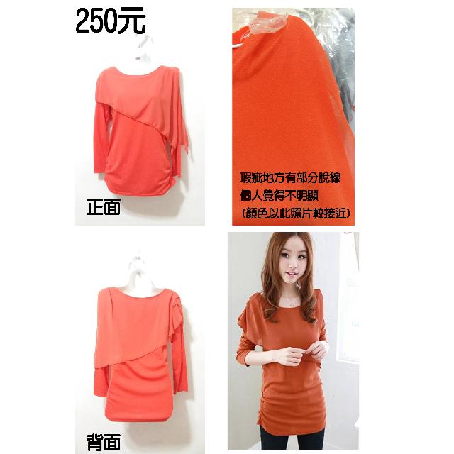 橘色雪紡肩棉質造型上衣