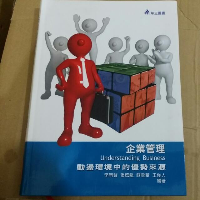 企業管理-李南賢等人-華立圖書