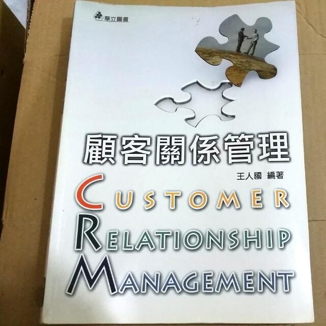 顧客關係管理-王人國-華立圖書