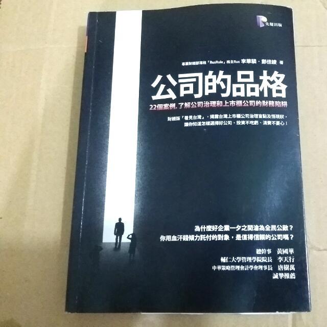 公司的品格-李華驎,鄭佳綾-先覺出版