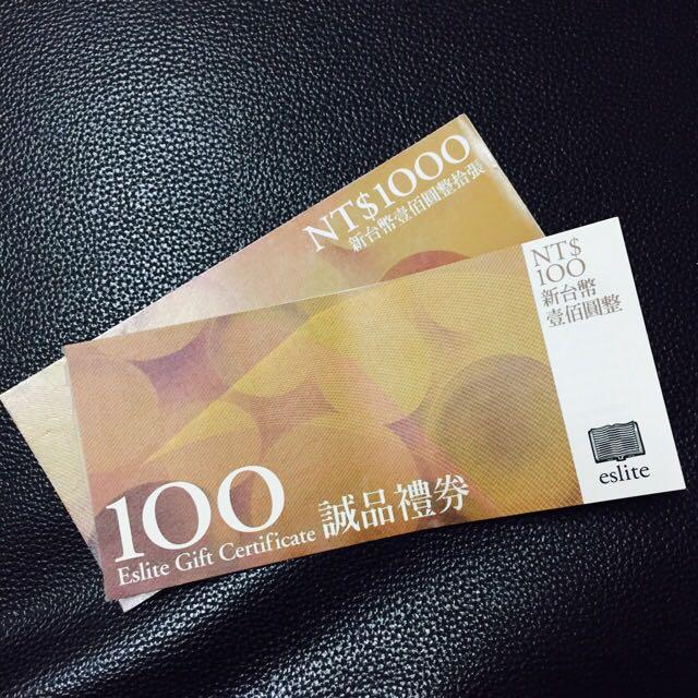 誠品禮券1500