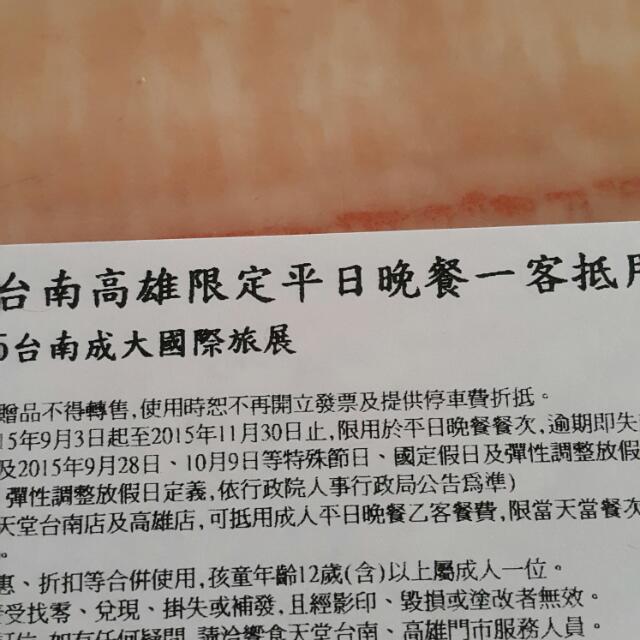 響食天堂台南高雄平日晚餐一客620元