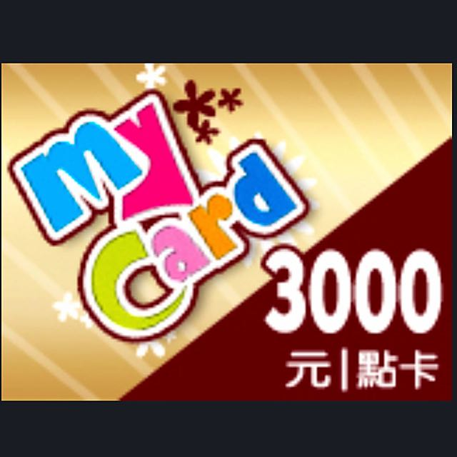 (9折)My Card 遊戲點數 3000點