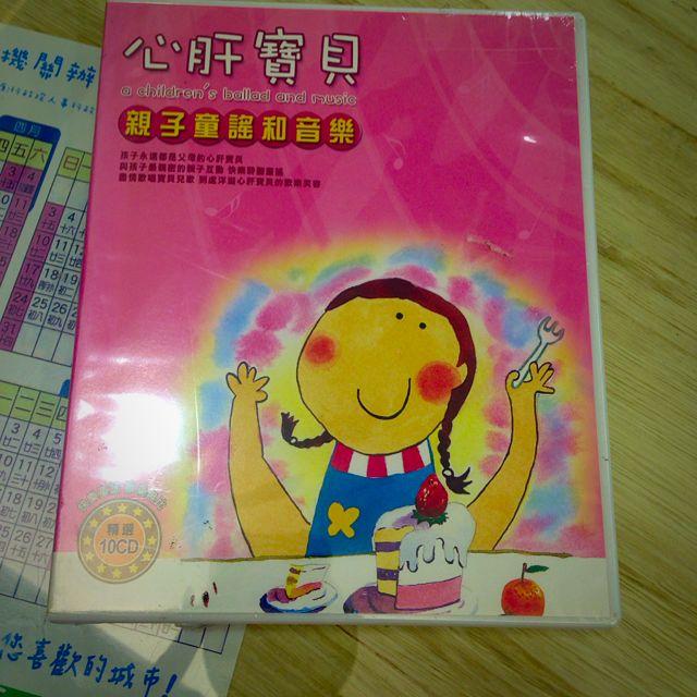 全新 心肝寶貝(親子童謠和音樂)10入CD