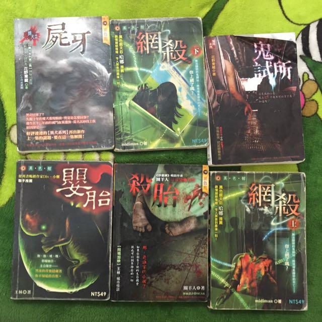 恐怖靈異鬼故事小說