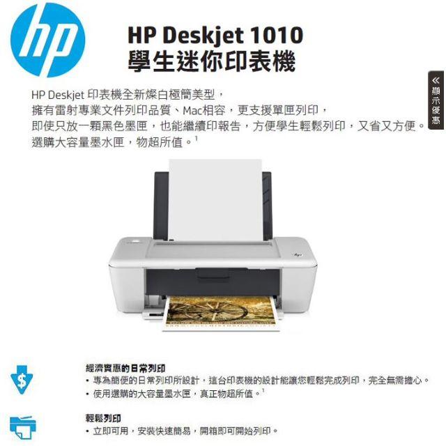 HP Deskjet 1010 噴墨印表機 學生報告戰鬥機