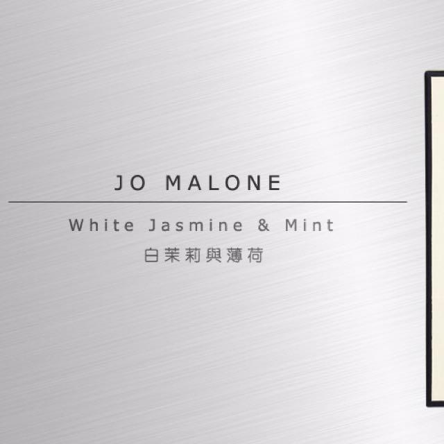 (二手拍)Jo Malone 白茉莉和薄荷 30ml