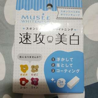 MUSEE WHITENING for teeth