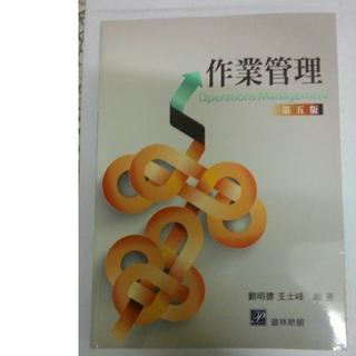 作業管理 第五版  劉明德、王士峰 著