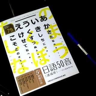 日語50音