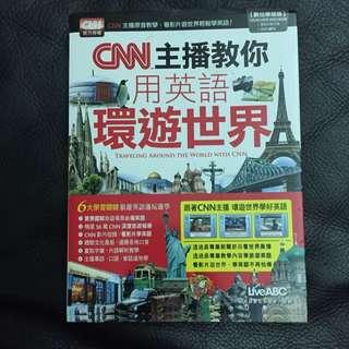 CNN 主播 教你用英語環遊世界 英語/旅遊/多益/閱讀/遊學打工