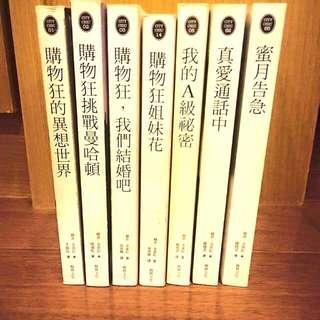 購物狂的異想世界小說系列