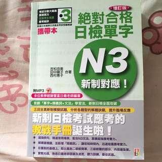絕對合格 日檢單字N3