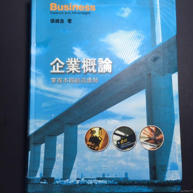 企管系用書-企業概論