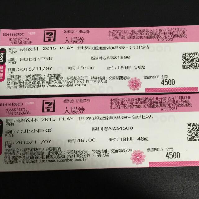 蔡依林 2015 PLAY 世界巡迴演唱會-台北站 11/07 特A區 連號2張