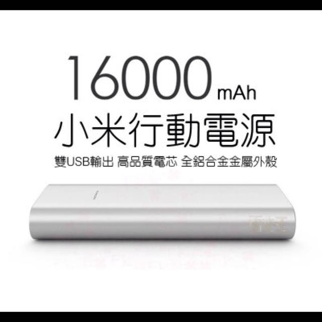 小米 行動電源 16000安培 暫售