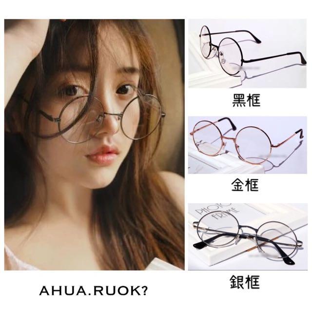 韓國復古造型圓框平光眼鏡💕 文青情侶 墨鏡 太陽眼鏡 潮流 搭配 阿華有事嗎