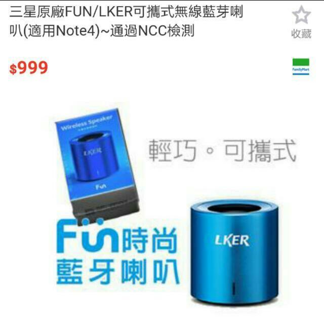 💖(全新/免運)三星原廠FUN/LKER可攜式無線藍芽/藍牙喇叭(適用Note4)~通過NCC檢測