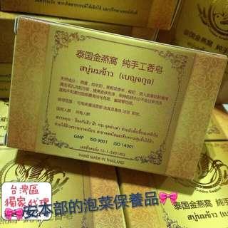 泰國燕窩美白皂
