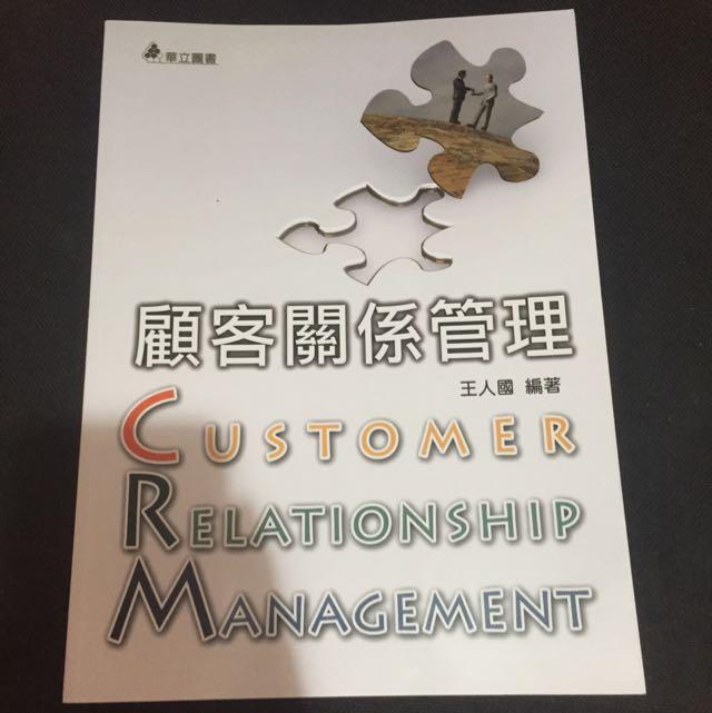 顧客關係管理