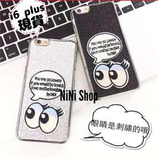 銀色6plus 韓國刺繡眼睛手機殼❤️6色