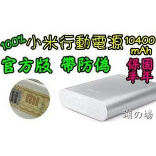 【宅配免運費】小米行動電源10400mAh(官方版-正品)