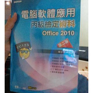 電腦軟體應用丙級檢定術科