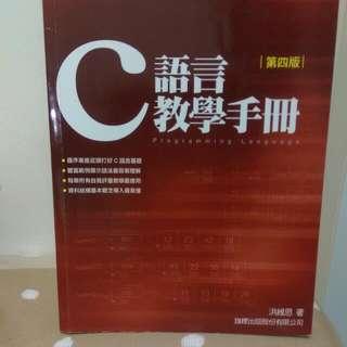 C語言教學手冊