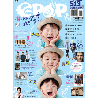 【Looking For】Epop May 513 Issue, Cover Song Triplet