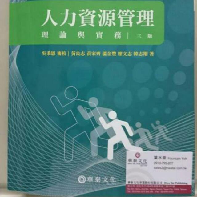 急收~人力資源管理學課本