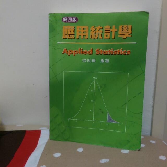 應用統計學