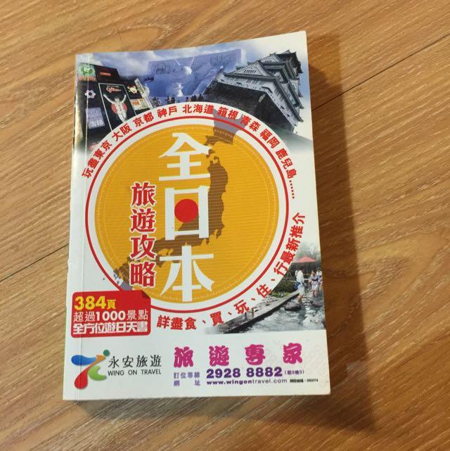 全日本旅遊攻略 二手書含郵